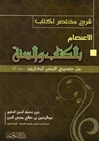 Expl. Al-I'tisaam from Al-Bukharee (Hard Cover)