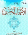 "Abbrevation of ""Fiqh Al-Asmaa Al-Husnaa"""