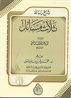 Expl. Three Masaail (Muhammad Bazmool)