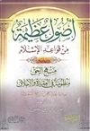 Great Islamic Creedal Principles (Abdur Razzaq al-Badr)-KSA37