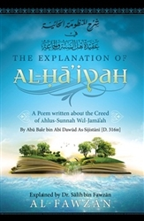 The Explanation of Al-Haaiyah