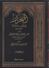 Al-Muharrar in Fiqh-3 Vol
