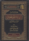 Selections from Ilaaam al-Muwaqqeen