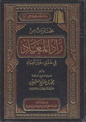 Selections from Zaad al-Maa'ad