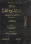 Expl. Rites of Hajj and Umrah (al-Fawzan) 1V