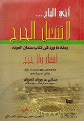 A Clarification of mistakes made in Salman Al-Awda's book about Hajj