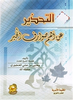 At-Tahdheer min Ahim Sawarif Al-Khair