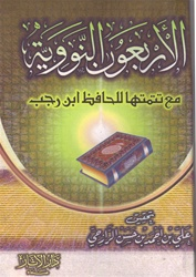 40 Hadith w/ Additions from Ibn Rajab