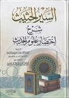 Expl. Summary of the Science of al-Hadeeth (Muqbil)
