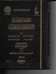 Bibliography of Athaar (from Ibn Qayyim's books) 2V