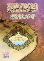 Biography of Hafith Al-Hakamee