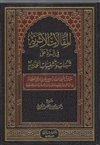 Athari Articles (Refutation of the Hadaadiyah)