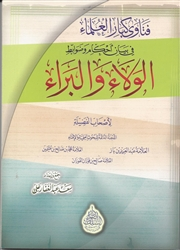 Collection of Fataawah about Al-Walaa & Al-Baraa
