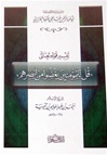 Tafseer of Selected Verse