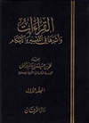 Al-Qira'aat & Its Effect on At-Tafseer (Doctoral Thesis) 2Vol.