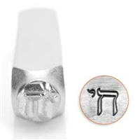 Impress Art Chai Symbol Metal Design Stamp - SGSC1518-C-6MM