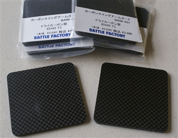 CARBON SWINGARM GUARDS 65mm x 65mm x 3mm - these self adhesive carbon pads are mounted to the swing arm behind the rear set step plates to protect the swing arm in the event of a crash. - Battle Factory
