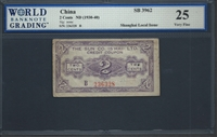 China, SB 3962, Shanghai Local Issue, 2 Cents, ND (1930-40), Signatures: None, 25 Very Fine