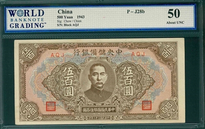 China, P-J28b, 500 Yuan, 1943, Signatures: Chow/Chien,  50 About UNC