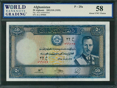 Afghanistan, P-25a, 50 Afghanis, SH1318 (1939), Signatures: three unidentified, 58 About UNC Choice