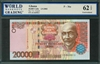 Ghana, P-36a, 20,000 Cedis, 2.9.2002, Signatures: P.A. Acquah, 62 TOP Uncirculated