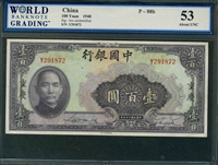 China, P-88b, 100 Yuan, 1940, Signatures: two unidentified, 53 About UNC