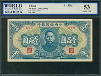 China, P-J23a, 100 Yuan, 1943 (1944), Signatures: Chow/Chien, 53 About UNC