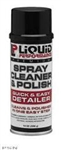 LIQUID PERFORMANCE PREMIUM SPRAY CLEANER AND POLISH