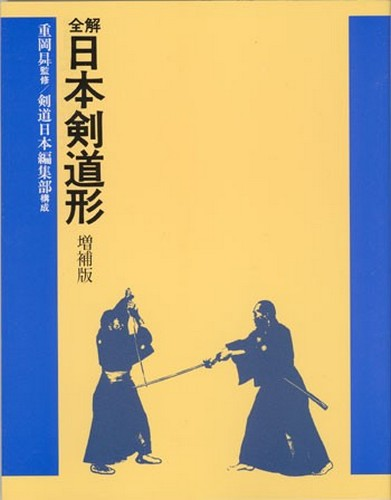 Nihon Kendo Kata Instructional Book