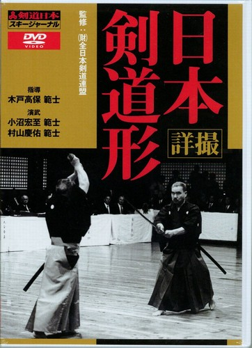 Nihon Kendo Kata Instructional DVD