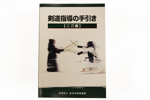 Kendo Teaching Guidelines (Nito) [Japanese]