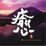 HEALING COLLECTION