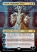 Ashiok, Nightmare Muse - Borderless - Theros Beyond Death Collector Boosters - Mythic Rare