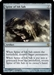 Spine of Ish Sah - Mirrodin Besieged - Rare