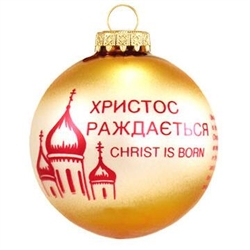"This 3"" tall two-tone satin ornament tells the story of the Christmas customs of Ukraine. Crafted of glass our Ukrainian Christmas custom ornament is sure to be a fun and enlightening conversation piece for years to come!"