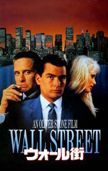 Wall Street Asian Movie Poster