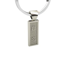 Vertical Chinese Symbol Keychain, Sterling Silver