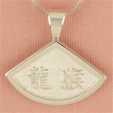 Chinese Symbol Fan Pendant, One Tone 25mm