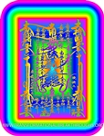 FLASHING RAINBOW GOHONZON - SUBTLE ENERGY MANDALA BY STEVEN MICHAEL KING