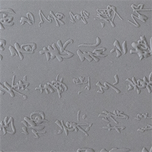 Rollable Texture Tile - Chinese Writing Fineline