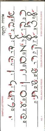 Alef Bet Script Stickers - 10 pack