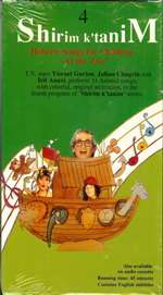 Shirim K'tanim - Hebrew Songs for Children - Vol 4 - VHS