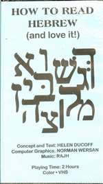 How to Read Hebrew (and love it!) (VHS)