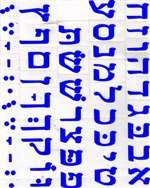 Alephbet with Vowels Stickers - 1 in. - Blue - 2 sheets/pkg