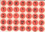 Aleph Bet Stickers - Orange - 40/sheet - 30 pack