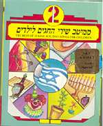 Best of Jewish Holiday Songs for Children - Double Cassette