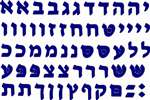 Aleph Bet Cut Block Blue Stickers - 56/pack