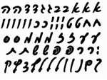 Aleph Bet Cut Script Black Stickers - 59/pack