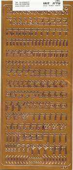 Aleph Bet - Block - Copper - 3/8 in. - 200 letters