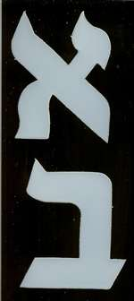 Ever-ready Hebrew Lettering - 2 in. - Flexible Plastic